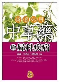 精選妙用中草藥治婦科疾病 /