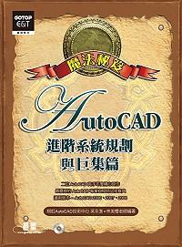 AutoCAD魔法秘笈:進階系統規劃與巨集篇
