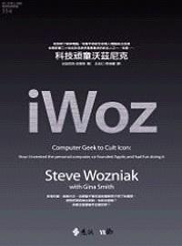 科技頑童沃茲尼克