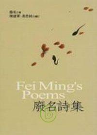 廢名詩集 =  Fei Ming