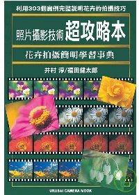 照片攝影技術超攻略本:花卉拍攝簡明學習實例集:曝光值.光圈.構圖的決定