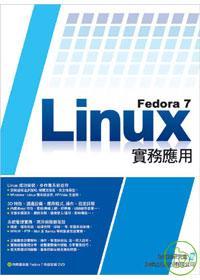 Fedora 7 Linux實務應用