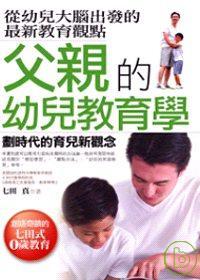 父親的幼兒教育學 :  劃時代的育兒新觀念 /