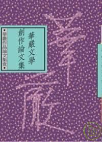 華嚴文學創作論文集