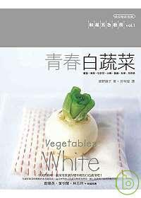 青春白蔬菜