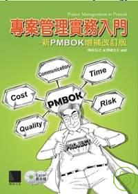 專案管理實務入門:新PMBOK增補改訂版