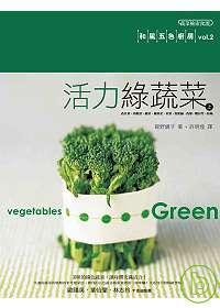 活力綠蔬菜