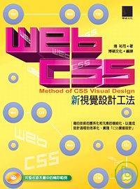 Web CSS新視覺設計工法
