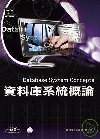 資料庫系統概論