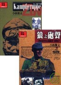 小林源文代表傑作(2本不分售)