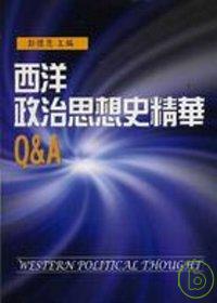 西洋政治思想史精華Q&A