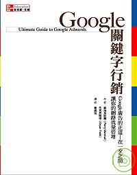 Google關鍵字行銷 /