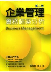 企業管理實務個案分析