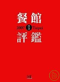 臺北餐館評鑑.