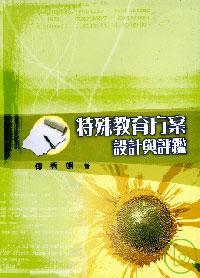 特殊教育方案設計與評鑑 /