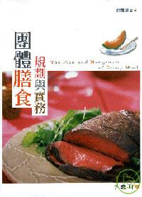 團體膳食 =  The plan and mangement of group meal : 規劃與實務 /