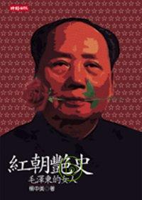 紅朝艷史:毛澤東的女人
