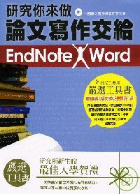 研究你來做,論文寫作交給EndNote X Word