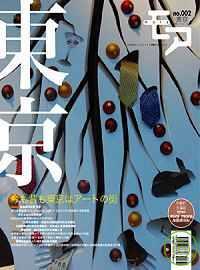 東京:今も昔も東京はアートの街