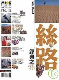絲路 =  Silk road /