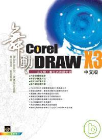 舞動CorelDRAW X3中文版