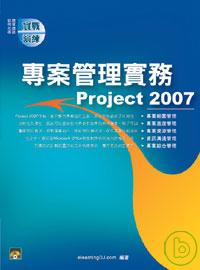 專案管理實務Project 2007