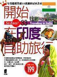 開始在印度自助旅行