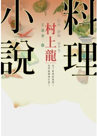 村上龍料理小說