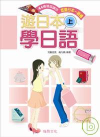 遊日本學日語