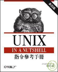 Unix 指令參考手冊