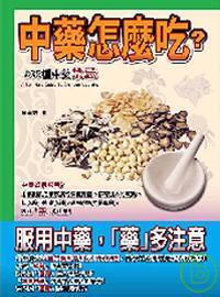 中藥怎麼吃 :  235種中藥禁忌 /