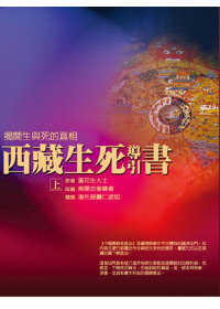 西藏生死導引書(上)揭開生與死...