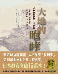 大地的咆哮:中國觀察的第一手實錄