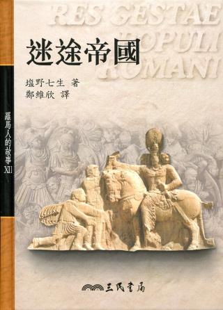羅馬人的故事ⅩⅡ迷途帝國