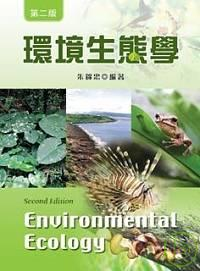 環境生態學(第二...