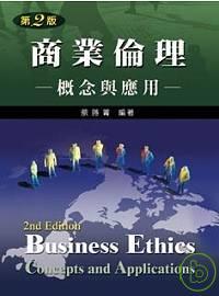 商業倫理:概念與應用