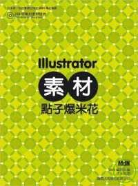Illustrator素材點子爆米花