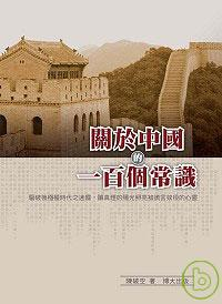 關於中國的一百個常識 /