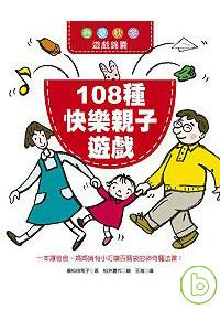 108種快樂親子遊戲 :  春夏秋冬 /