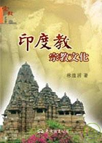 印度教宗教文化 /