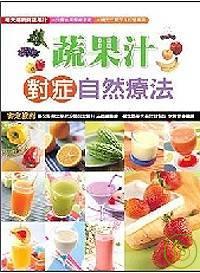 蔬果汁對症自然療法 /