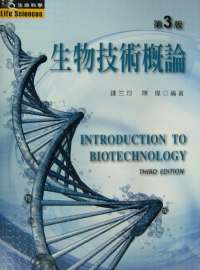 生物技術概論