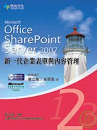 Microsoft Office SharePoint Server 2007新一代企業表單與內容管理