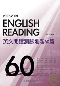 英文閱讀測驗進階60篇
