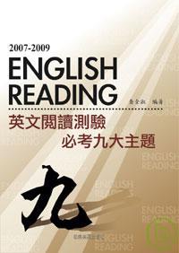 英文閱讀測驗必考九大主題