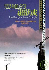 思維的疆域:東方人與西方人的思考方式為何不同?