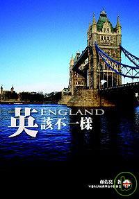 英該不一樣 =  England /