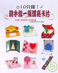 10分鐘!親手做一張漂亮卡片:生日篇.紀念日篇.特別節日篇100款實用卡片大蒐集