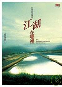 江湖在哪裡?:台灣農業觀察