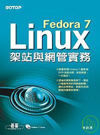 Fedora 7 Linux架站與網管實務